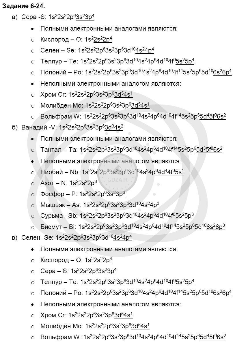 Химия 8 класс Кузнецова Н. Е. Глава 6. Строение атома. Периодический закон и периодическая система Д. И. Менделеева в свете электронной теории / Задания: 24