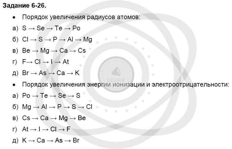 Химия 8 класс Кузнецова Н. Е. Глава 6. Строение атома. Периодический закон и периодическая система Д. И. Менделеева в свете электронной теории / Задания: 26