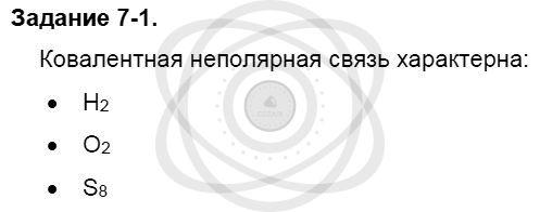 Химия 8 класс Кузнецова Н. Е. Глава 7. Строение вещества. Химические реакции в свете электронной теории / Задания: 1