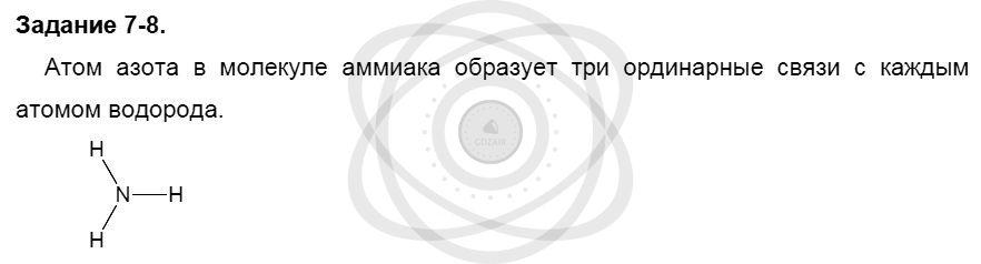 Химия 8 класс Кузнецова Н. Е. Глава 7. Строение вещества. Химические реакции в свете электронной теории / Задания: 8