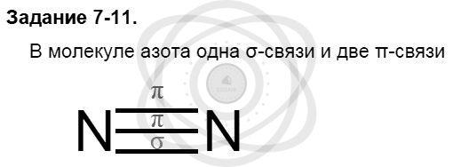 Химия 8 класс Кузнецова Н. Е. Глава 7. Строение вещества. Химические реакции в свете электронной теории / Задания: 11