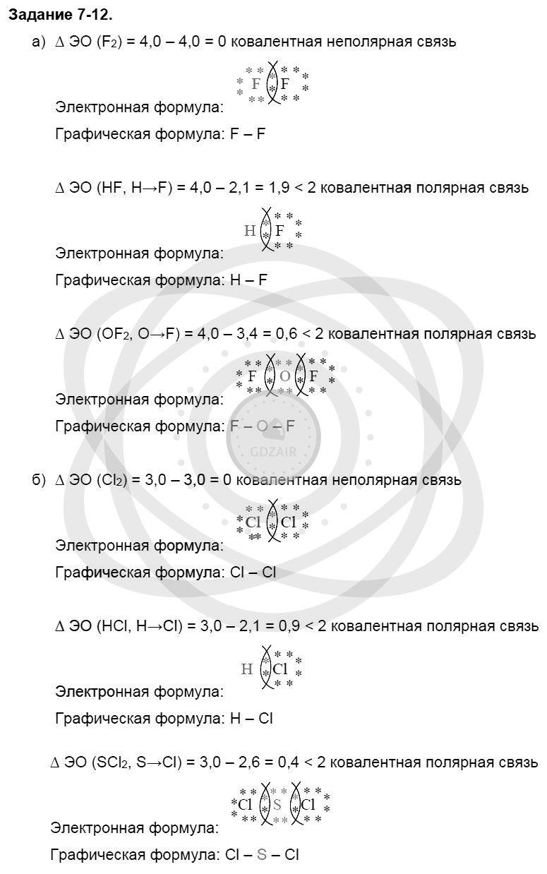 Химия 8 класс Кузнецова Н. Е. Глава 7. Строение вещества. Химические реакции в свете электронной теории / Задания: 12