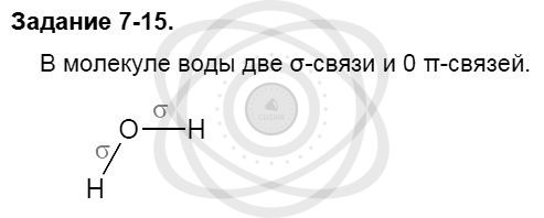 Химия 8 класс Кузнецова Н. Е. Глава 7. Строение вещества. Химические реакции в свете электронной теории / Задания: 15
