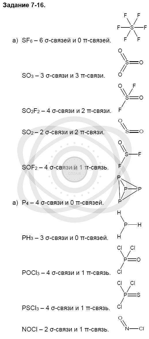 Химия 8 класс Кузнецова Н. Е. Глава 7. Строение вещества. Химические реакции в свете электронной теории / Задания: 16