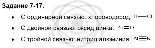 Химия 8 класс Кузнецова Н. Е. Глава 7. Строение вещества. Химические реакции в свете электронной теории / Задания: 17