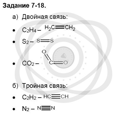 Химия 8 класс Кузнецова Н. Е. Глава 7. Строение вещества. Химические реакции в свете электронной теории / Задания: 18