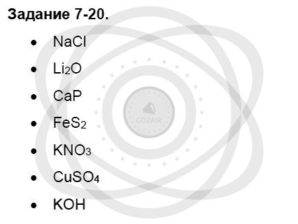 Химия 8 класс Кузнецова Н. Е. Глава 7. Строение вещества. Химические реакции в свете электронной теории / Задания: 20