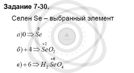 Химия 8 класс Кузнецова Н. Е. Глава 7. Строение вещества. Химические реакции в свете электронной теории / Задания: 30