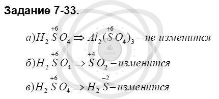 Химия 8 класс Кузнецова Н. Е. Глава 7. Строение вещества. Химические реакции в свете электронной теории / Задания: 33