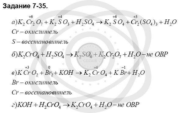 Химия 8 класс Кузнецова Н. Е. Глава 7. Строение вещества. Химические реакции в свете электронной теории / Задания: 35