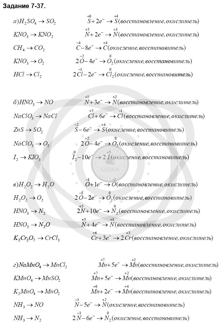 Химия 8 класс Кузнецова Н. Е. Глава 7. Строение вещества. Химические реакции в свете электронной теории / Задания: 37