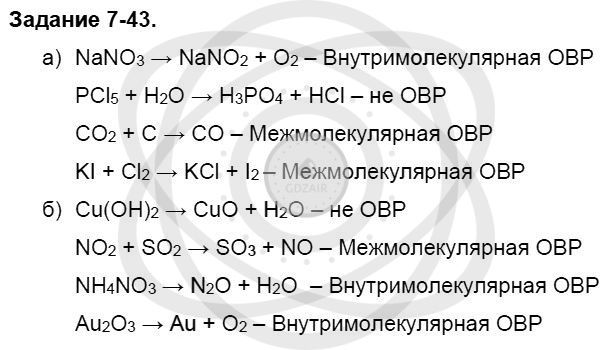 Химия 8 класс Кузнецова Н. Е. Глава 7. Строение вещества. Химические реакции в свете электронной теории / Задания: 43