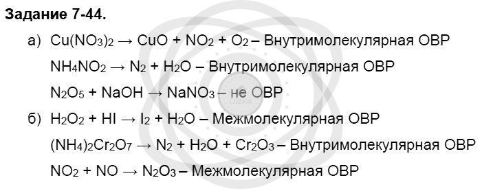 Химия 8 класс Кузнецова Н. Е. Глава 7. Строение вещества. Химические реакции в свете электронной теории / Задания: 44