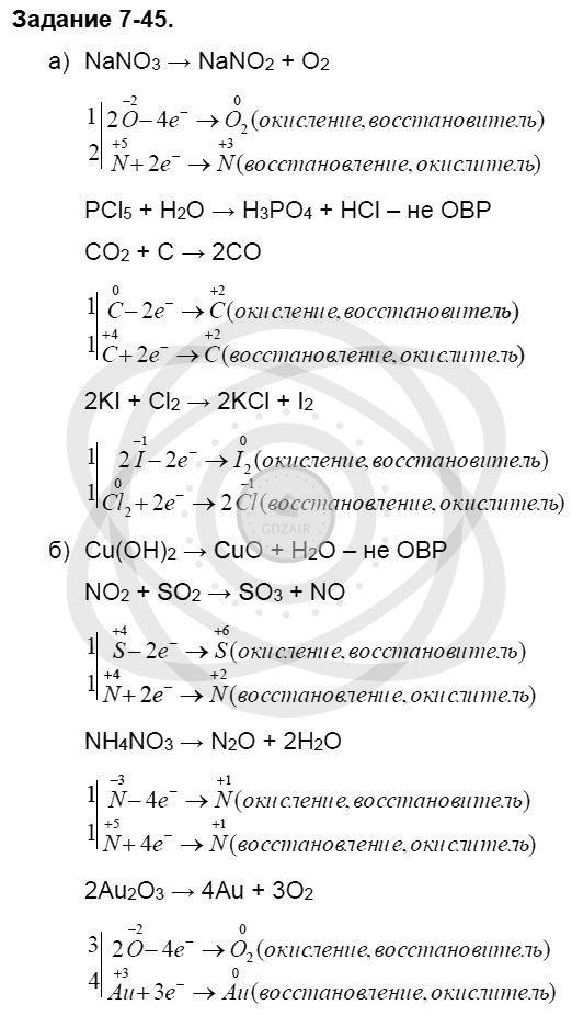 Химия 8 класс Кузнецова Н. Е. Глава 7. Строение вещества. Химические реакции в свете электронной теории / Задания: 45