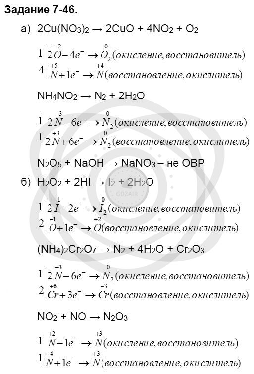 Химия 8 класс Кузнецова Н. Е. Глава 7. Строение вещества. Химические реакции в свете электронной теории / Задания: 46