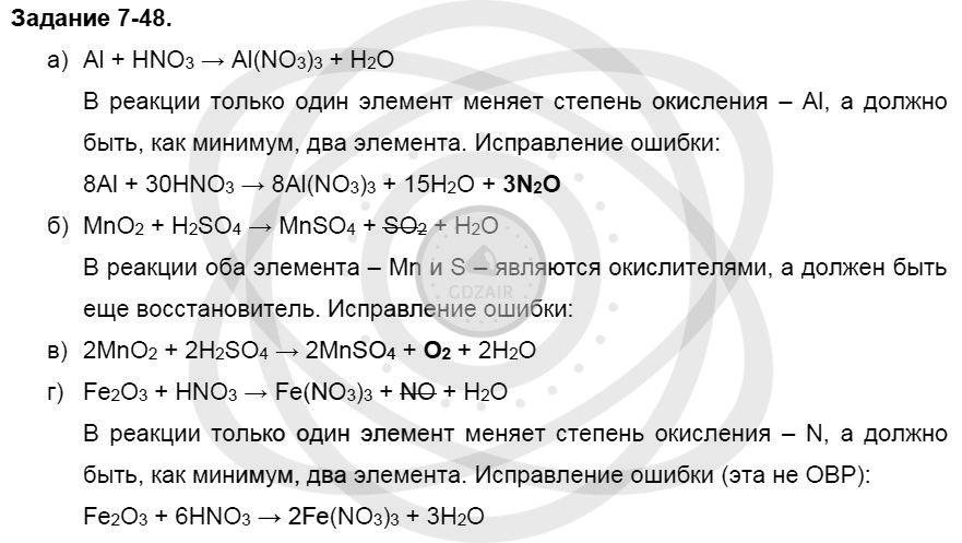 Химия 8 класс Кузнецова Н. Е. Глава 7. Строение вещества. Химические реакции в свете электронной теории / Задания: 48