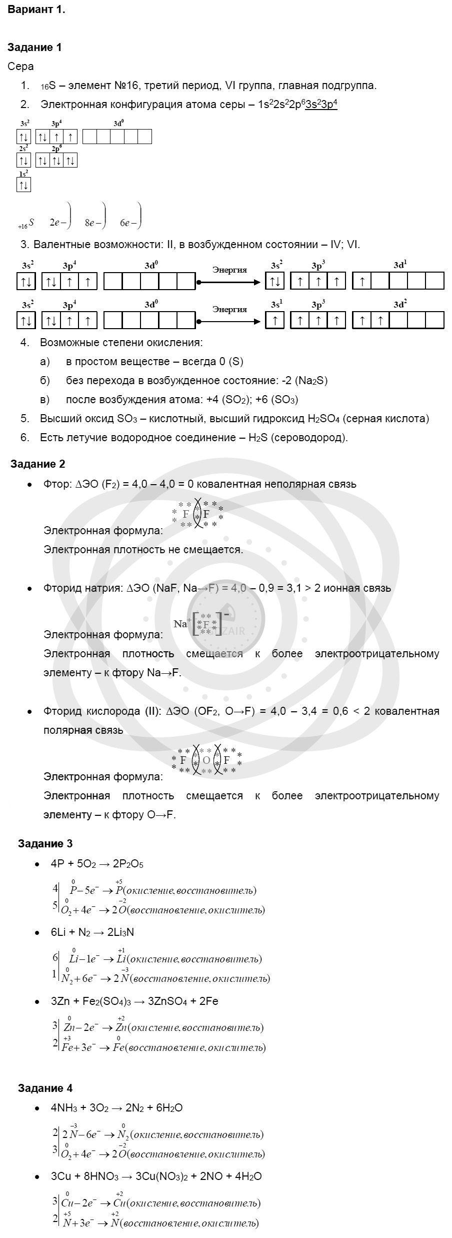 Химия 8 класс Кузнецова Н. Е. Глава 7. Строение вещества. Химические реакции в свете электронной теории / Контрольная работа: Вариант 1