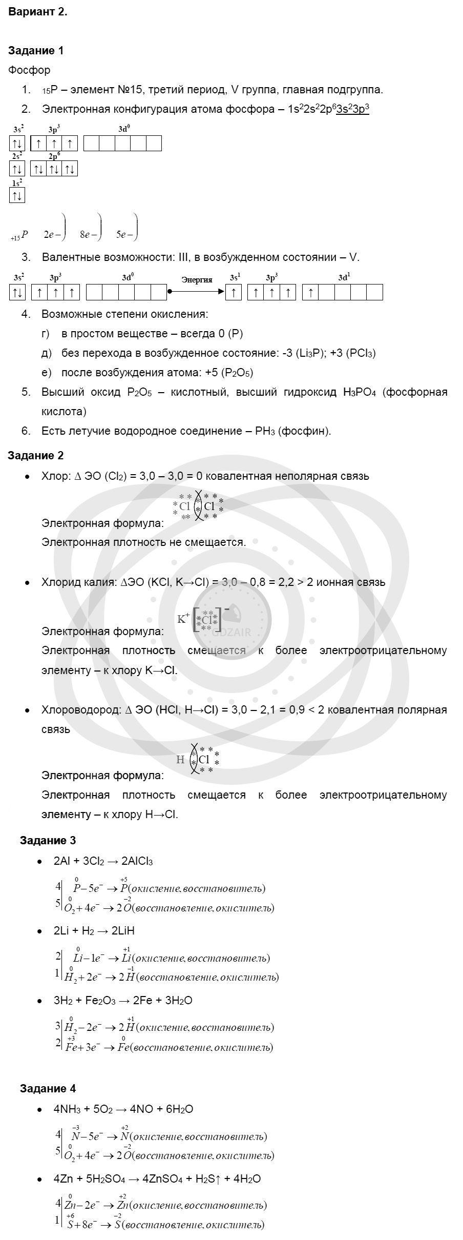 Химия 8 класс Кузнецова Н. Е. Глава 7. Строение вещества. Химические реакции в свете электронной теории / Контрольная работа: Вариант 2