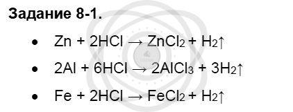 Химия 8 класс Кузнецова Н. Е. Глава 8. Водород. Галогены / Задания: 1