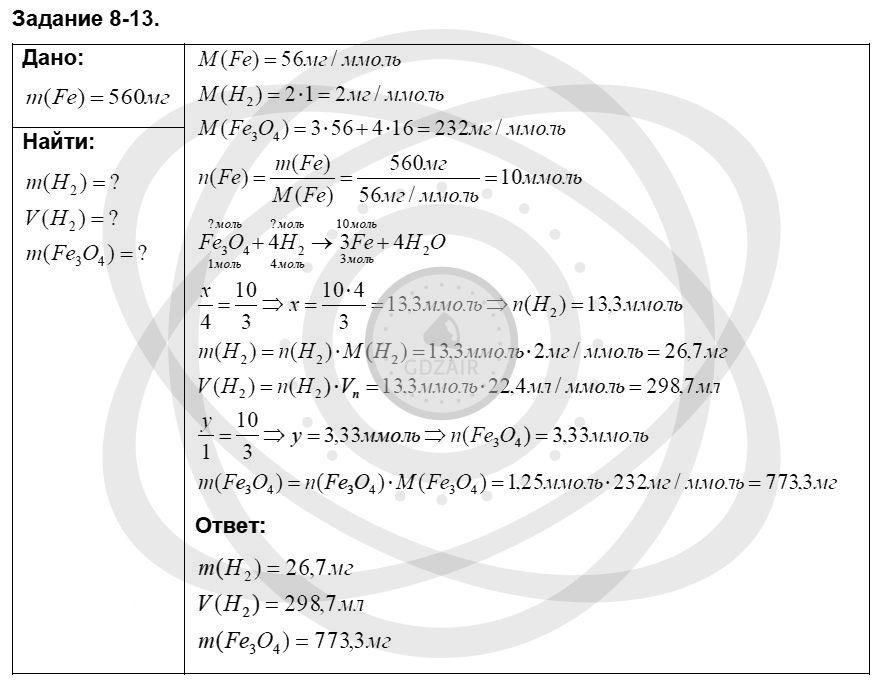 Химия 8 класс Кузнецова Н. Е. Глава 8. Водород. Галогены / Задания: 13