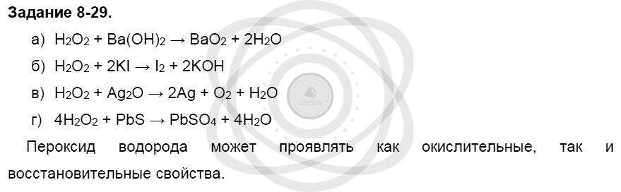 Химия 8 класс Кузнецова Н. Е. Глава 8. Водород. Галогены / Задания: 29