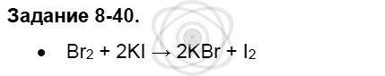 Химия 8 класс Кузнецова Н. Е. Глава 8. Водород. Галогены / Задания: 40