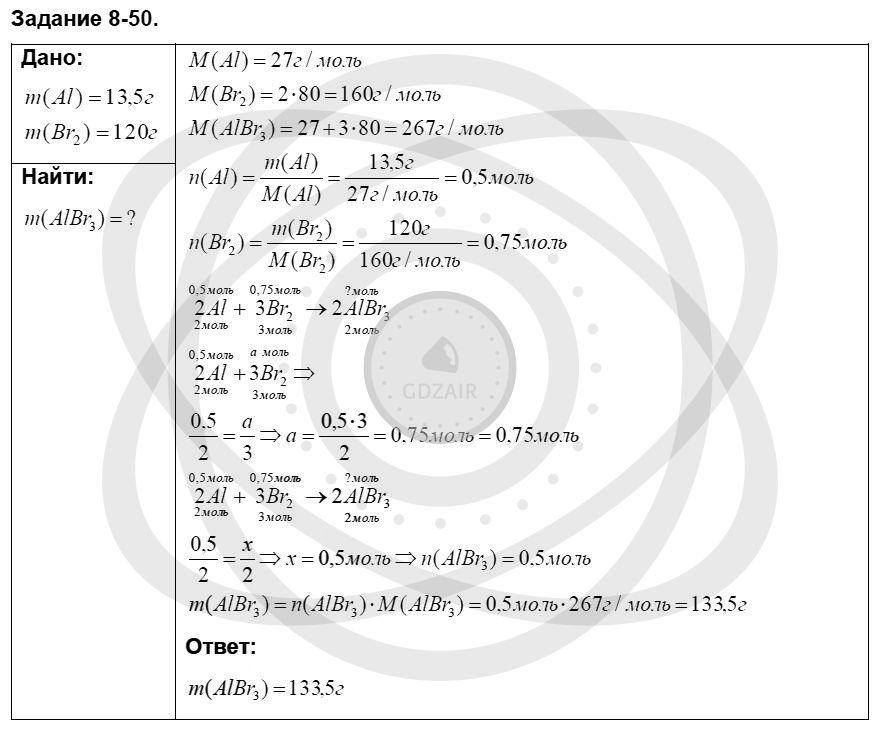 Химия 8 класс Кузнецова Н. Е. Глава 8. Водород. Галогены / Задания: 50