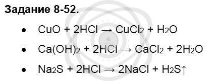 Химия 8 класс Кузнецова Н. Е. Глава 8. Водород. Галогены / Задания: 52