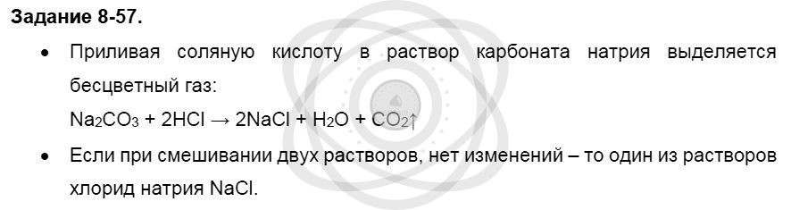 Химия 8 класс Кузнецова Н. Е. Глава 8. Водород. Галогены / Задания: 57