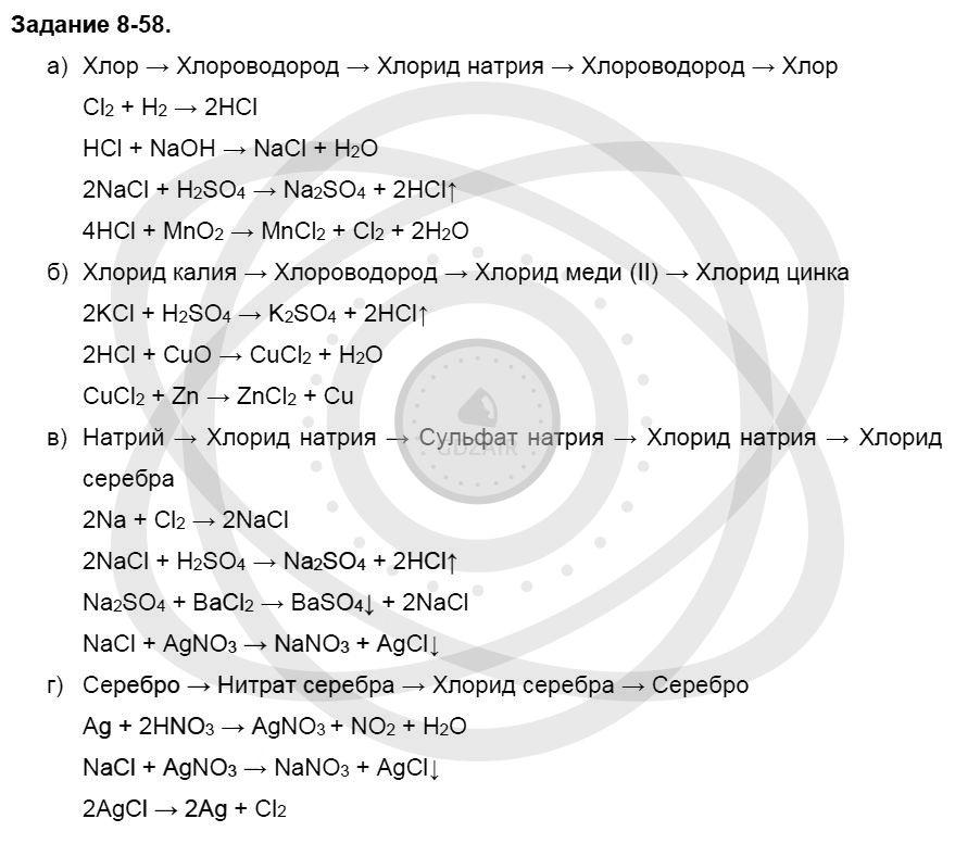Химия 8 класс Кузнецова Н. Е. Глава 8. Водород. Галогены / Задания: 58