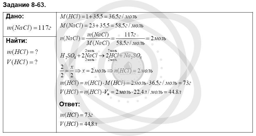 Химия 8 класс Кузнецова Н. Е. Глава 8. Водород. Галогены / Задания: 63