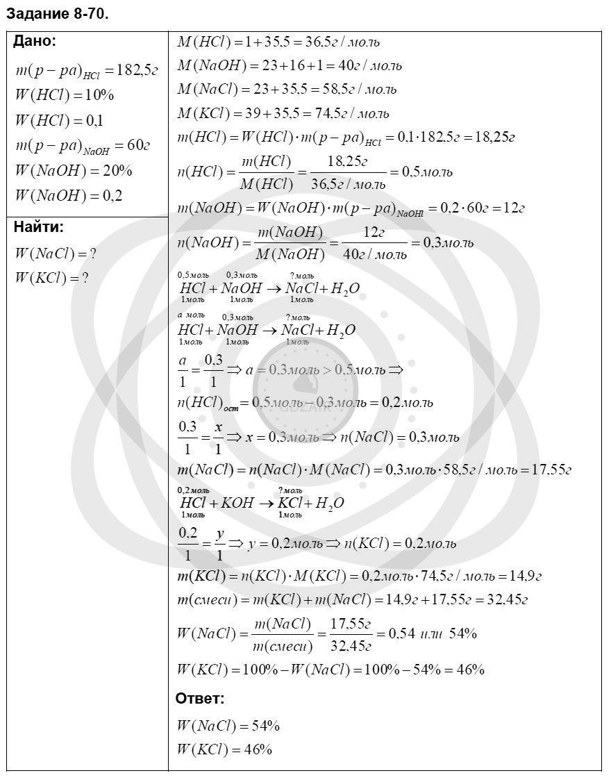 Химия 8 класс Кузнецова Н. Е. Глава 8. Водород. Галогены / Задания: 70