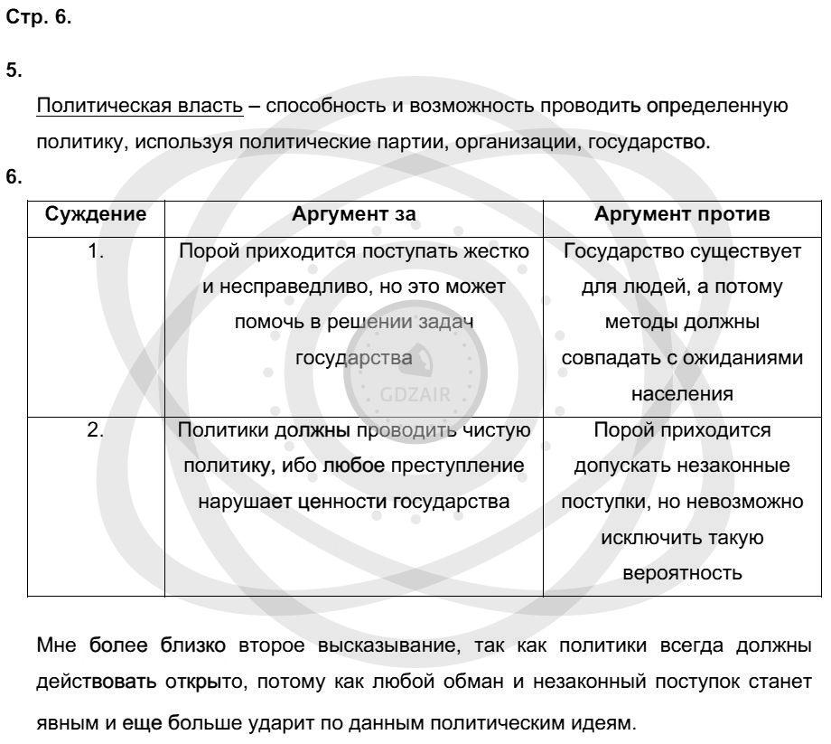 Обществознание 9 класс Котова О. А. Страницы: 6