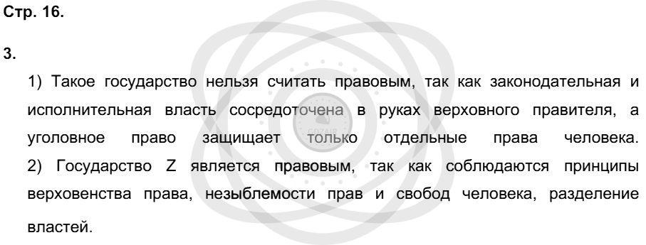 Обществознание 9 класс Котова О. А. Страницы: 16