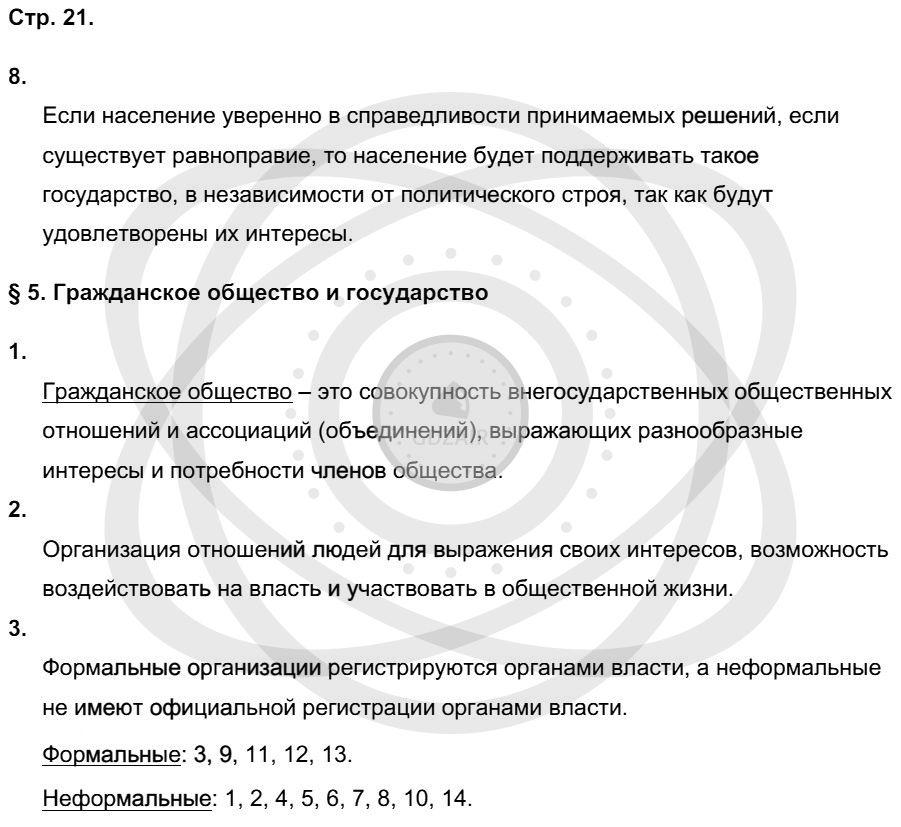 Обществознание 9 класс Котова О. А. Страницы: 21