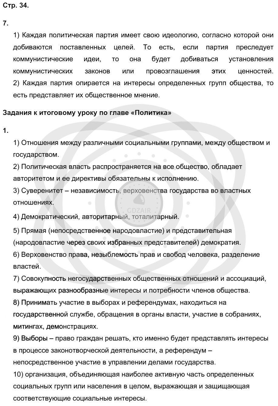 Обществознание 9 класс Котова О. А. Страницы: 34
