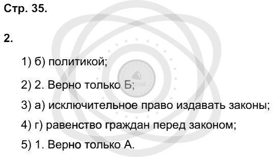 Обществознание 9 класс Котова О. А. Страницы: 35