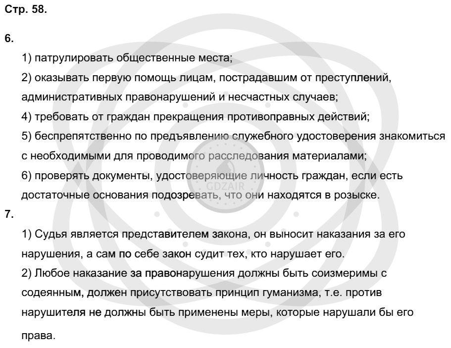 Обществознание 9 класс Котова О. А. Страницы: 58