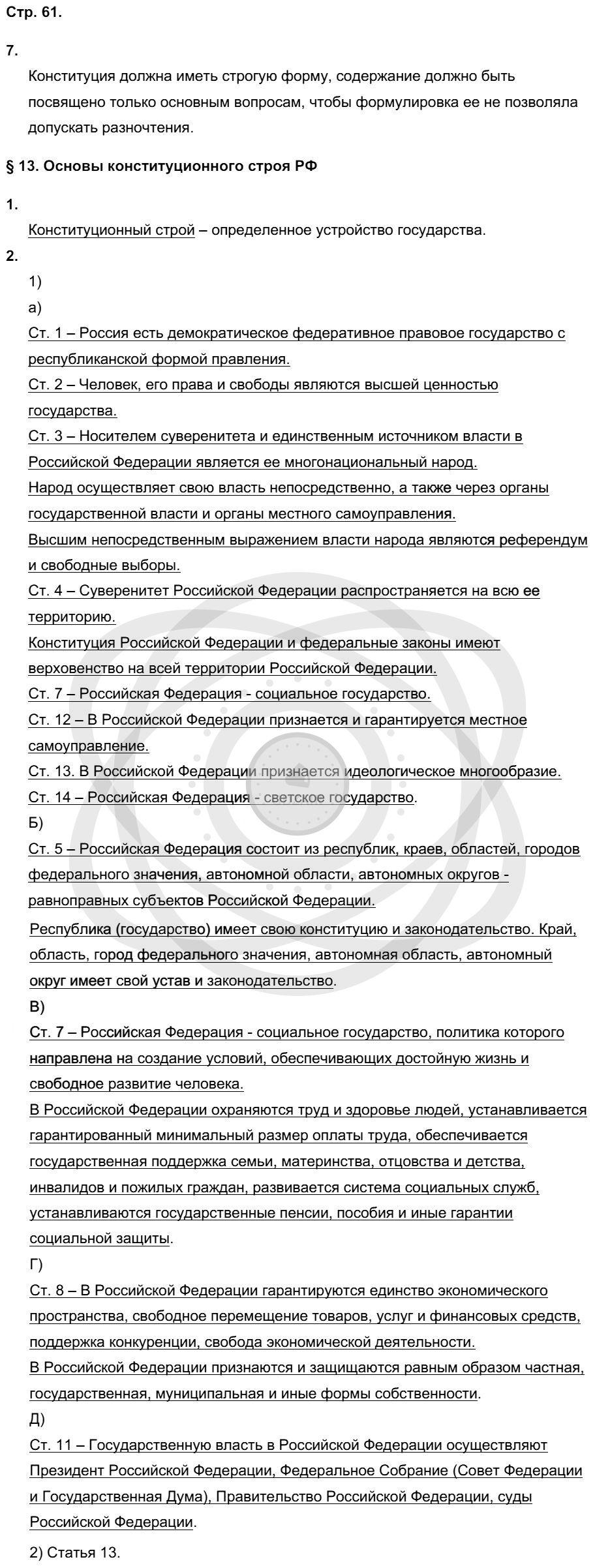 Обществознание 9 класс Котова О. А. Страницы: 61
