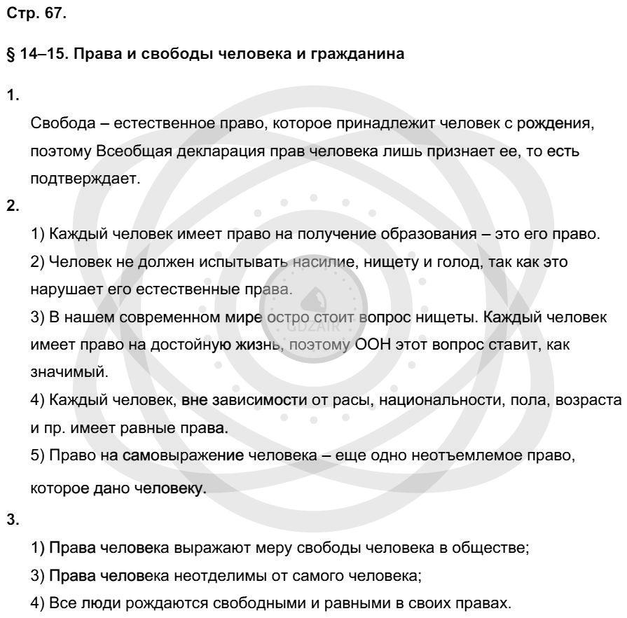 Обществознание 9 класс Котова О. А. Страницы: 67