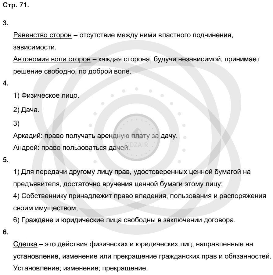 Обществознание 9 класс Котова О. А. Страницы: 71