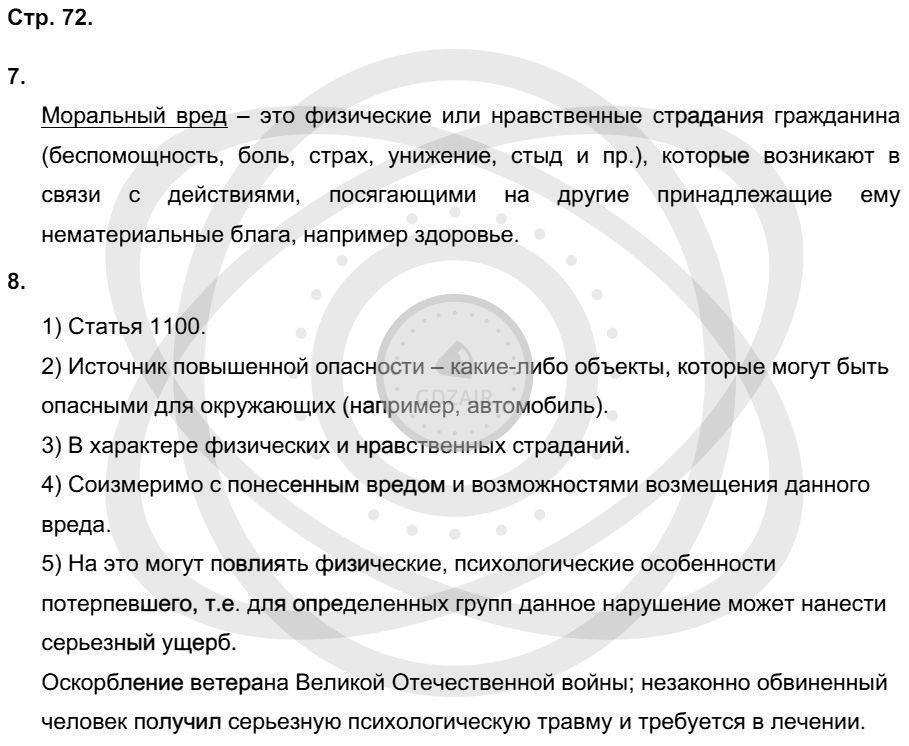 Обществознание 9 класс Котова О. А. Страницы: 72