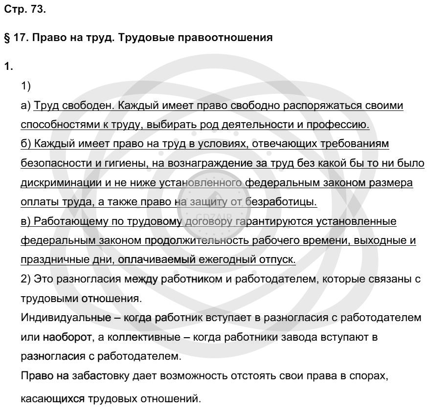 Обществознание 9 класс Котова О. А. Страницы: 73