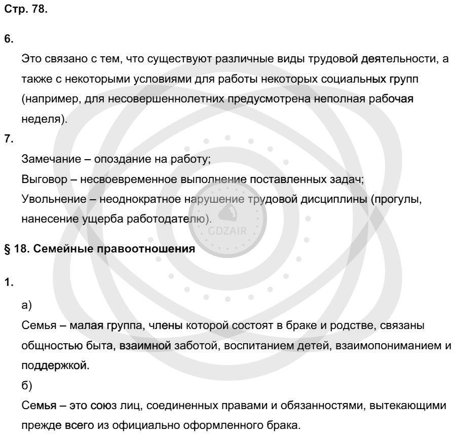 Обществознание 9 класс Котова О. А. Страницы: 78