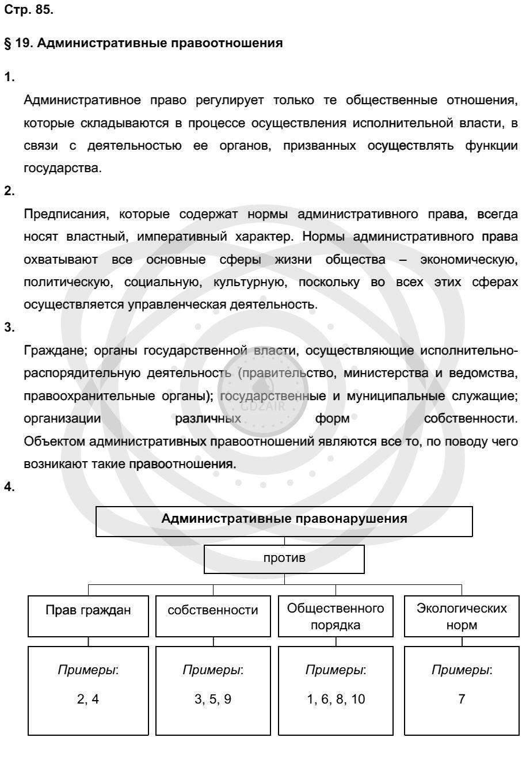 Обществознание 9 класс Котова О. А. Страницы: 85