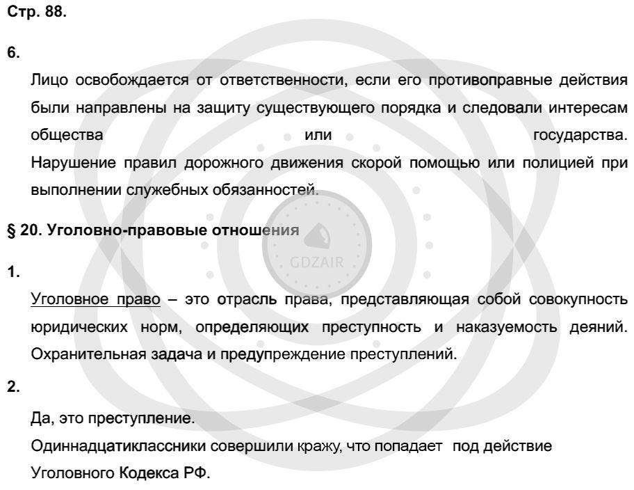 Обществознание 9 класс Котова О. А. Страницы: 88