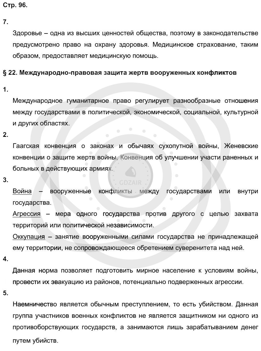 Обществознание 9 класс Котова О. А. Страницы: 96
