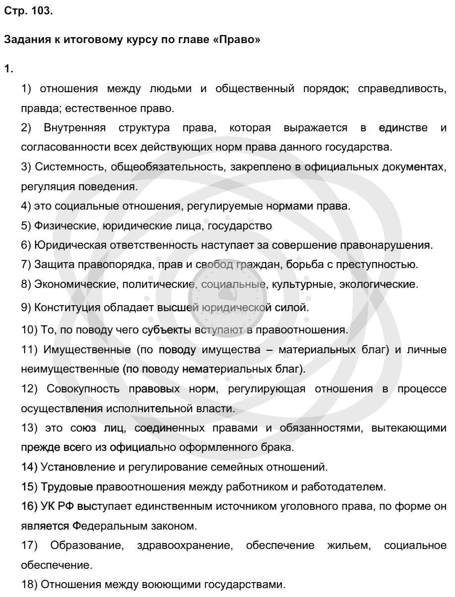Обществознание 9 класс Котова О. А. Страницы: 103