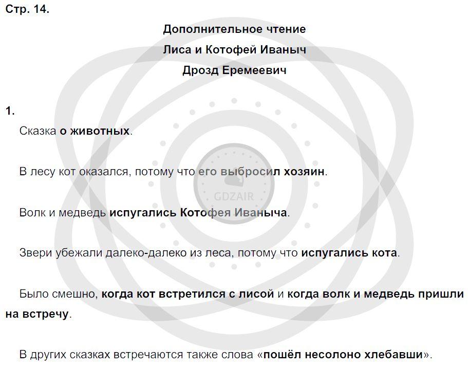 Литература 3 класс Ефросинина Л. А. Страницы: 14