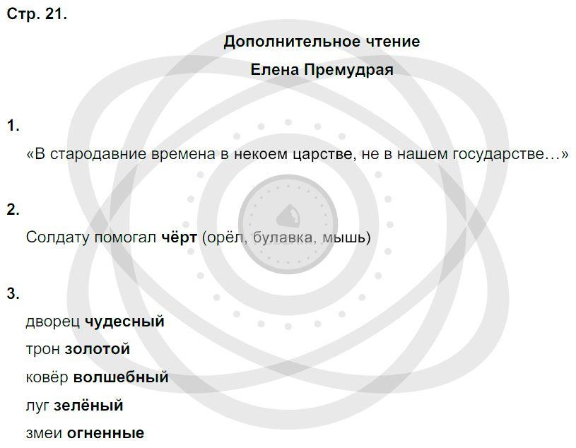 Литература 3 класс Ефросинина Л. А. Страницы: 21
